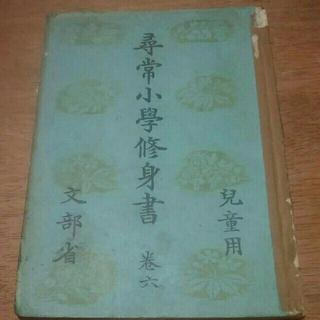 戦前の文部省教科書 修身書(書)