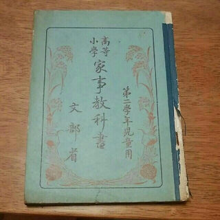 戦前 尋常小学校 家事教科書(住まい/暮らし/子育て)