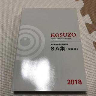 KOSUZO SA集 実務編 2018(資格/検定)