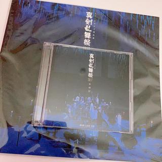 ミュージカル刀剣乱舞 真剣乱舞祭2017 彩時記(その他)