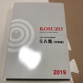KOSUZO SA集 実務編 2019(資格/検定)