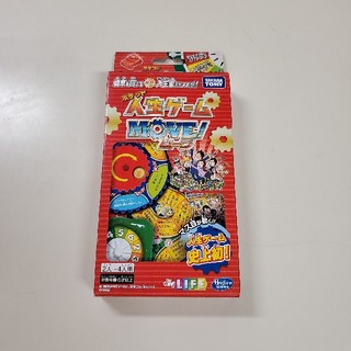 人生ゲーム ポケット人生ゲーム MOVE!(人生ゲーム)