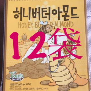 トムズ(TOMS)のハニーバターアーモンド10g×12袋(菓子/デザート)