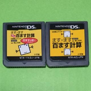 ニンテンドーDS(ニンテンドーDS)のDS  プレ百マス計算 、 百マス計算  2点セット(携帯用ゲームソフト)