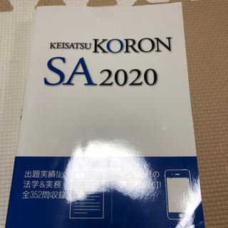 KORON SA 2020(資格/検定)