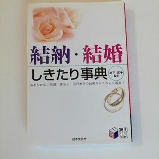 「結納・結婚しきたり事典」【日本文芸社】(住まい/暮らし/子育て)