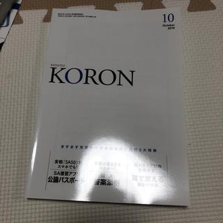 KORON 2019.10(資格/検定)