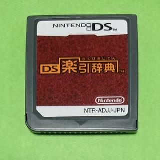 ニンテンドーDS(ニンテンドーDS)のDS 楽引辞典(携帯用ゲームソフト)
