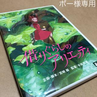 ジブリ - 借りぐらしのアリエッティ DVD ※本編ディスク