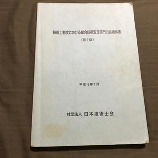 技術士制度における総合技術管理部門の技術体系(第2版)(資格/検定)