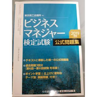 ショウエイシャ(翔泳社)のビジネスマネジャー検定試験公式問題集 2019年版(資格/検定)