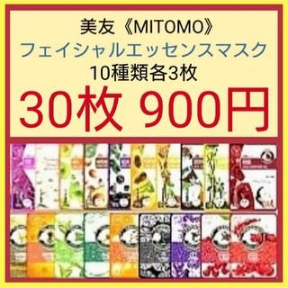 10種類30枚《日本製》美友フェイシャルエッセンスパック(パック/フェイスマスク)