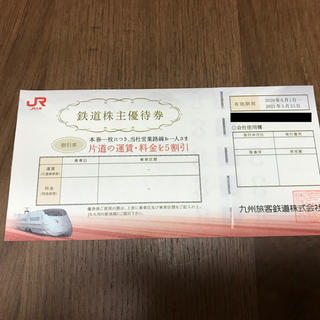 ジェイアール(JR)のJR九州 鉄道株主優待 クイーンビートル割引優待(鉄道乗車券)
