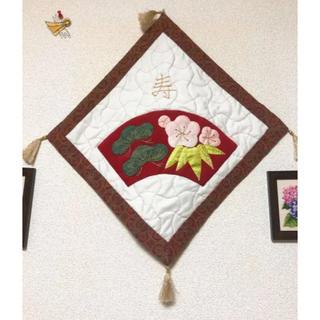 ハンドメイド 正月 祝い事 刺繍 置物 飾り(インテリア雑貨)