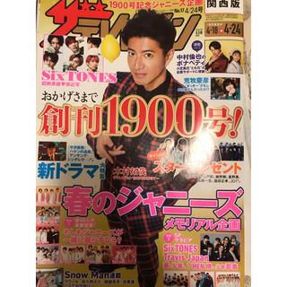 週刊 ザテレビジョン関西版 2020年 4/24号(ニュース/総合)