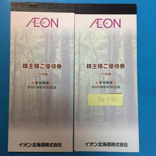 イオン(AEON)のイオン北海道 株主優待券 25枚 + 8枚(ショッピング)