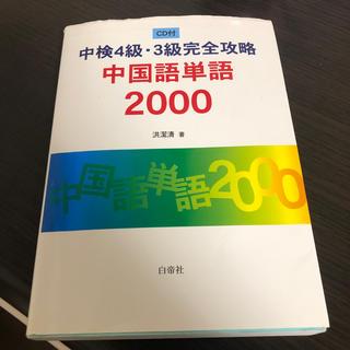 CD付中検4級・3級完全攻略中国語単語2000(資格/検定)