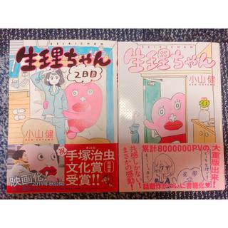 カドカワショテン(角川書店)の生理ちゃん、生理ちゃん二日目(青年漫画)