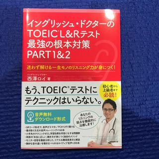イングリッシュ・ドクターのTOEIC L&Rテスト最強の根本対策PART1&2 (資格/検定)