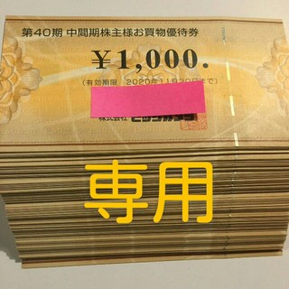 かりかりベーコン様専用 ビックカメラ 18000円分(ショッピング)