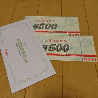 ★ポプラ 優待券★(ショッピング)
