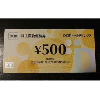 DCM株主優待券 500円分1枚(ショッピング)