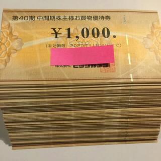 最新 28000円 ビックカメラ 株主優待(ショッピング)