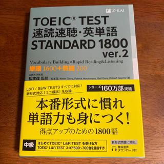 TOEIC(R) TEST 速読速聴・英単語 STANDARD 1800 ver(資格/検定)