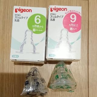 Pigeon - ピジョン Pigeon スリムタイプ 乳首 6ヶ月 9ヶ月
