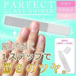 ガラス シャイナー 爪磨き 甘皮除去 角質ケア 送料込(ネイルケア)