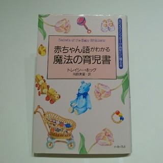 赤ちゃん語がわかる魔法の育児書 カリスマ・シッタ-があなたに贈る本(結婚/出産/子育て)