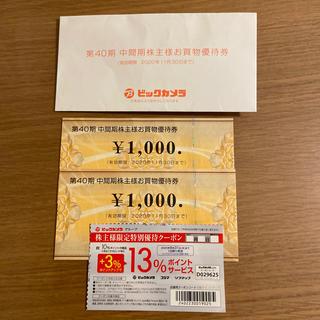 ビッグカメラ 株主優待券(ショッピング)