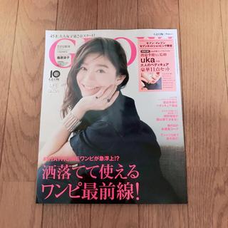 【新品未開封‼️】GLOW♡7月号♡雑誌のみ(ファッション)