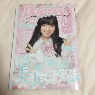 カドカワショテン(角川書店)のPopteen (ポップティーン) 2014年 05月号(アート/エンタメ/ホビー)