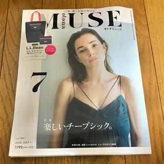 【新品未開封‼️】 otona MUSE☆オトナミューズ☆7月号☆雑誌のみ(ファッション)