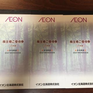 【最新、匿名】3冊 イオン北海道 株主優待(ショッピング)