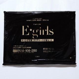 smart 6月号特別付録 E-girls オリジナル柄 クリアケース2個セット(ファッション)