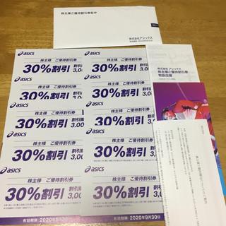 アシックス(asics)のasics株主優待券30%割引券10枚セット(ショッピング)