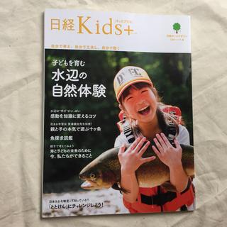 日経キッズ 子どもを育む水辺の自然体験(結婚/出産/子育て)
