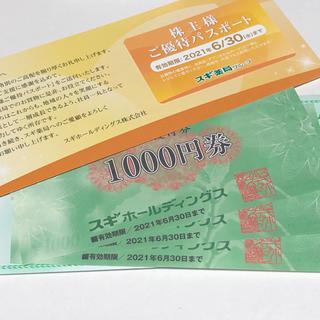 スギホールディングス (スギ薬局) 株主優待券3000円分+株主優待パスポート(ショッピング)