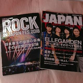 ROCKIN'ON JAPAN (ロッキング・オン・ジャパン) 2018年 10(音楽/芸能)