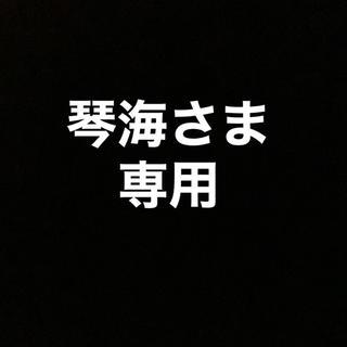 琴海様専用(コフレ/メイクアップセット)