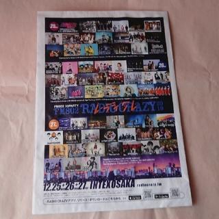 FM802 2019年12月号(音楽/芸能)