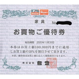即日発送★島忠株主優待券★10万円優待券×1枚★シマホ、ホームズ(HOMES)(その他)