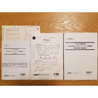 中小企業診断士【LEC】2020年(令和2年) 1次試験全国模試 運営管理(資格/検定)