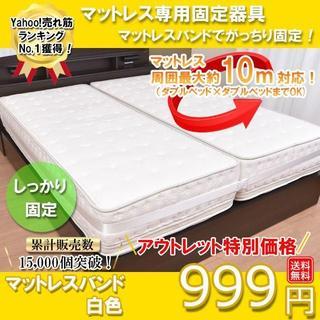 【SALE】 マットレスバンド ベッド ベルト ズレ防止 バンド 固定 白色(その他)