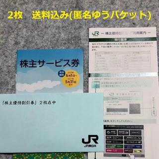 JR東日本 株主優待割引券 2枚 + 株主サービス券