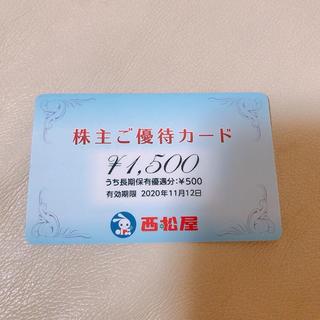 西松屋 株主優待カード(ショッピング)