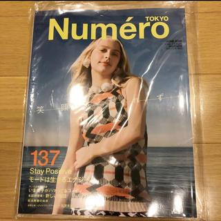NUMERO TOKYO 6月号(ファッション)
