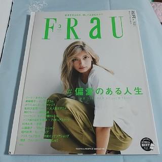 FRaU (フラウ) 2017年 03月号(その他)